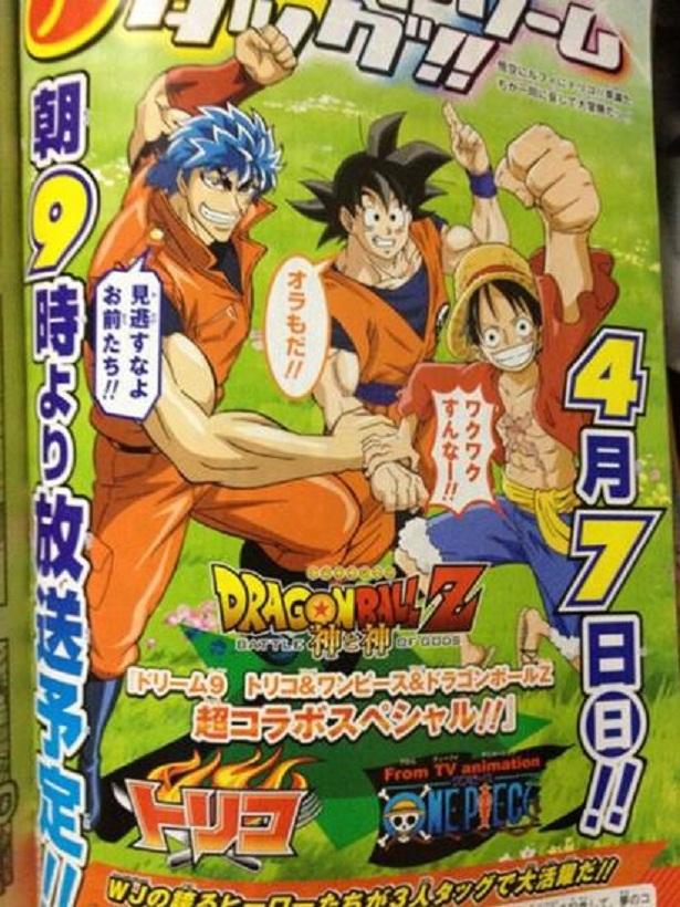 Luffy Goku Toriko