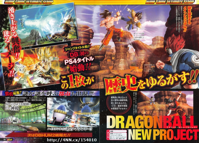 Dragon-Ball-New-Project.01_160514